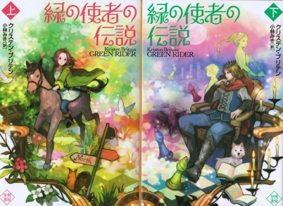Image result for green rider cover art